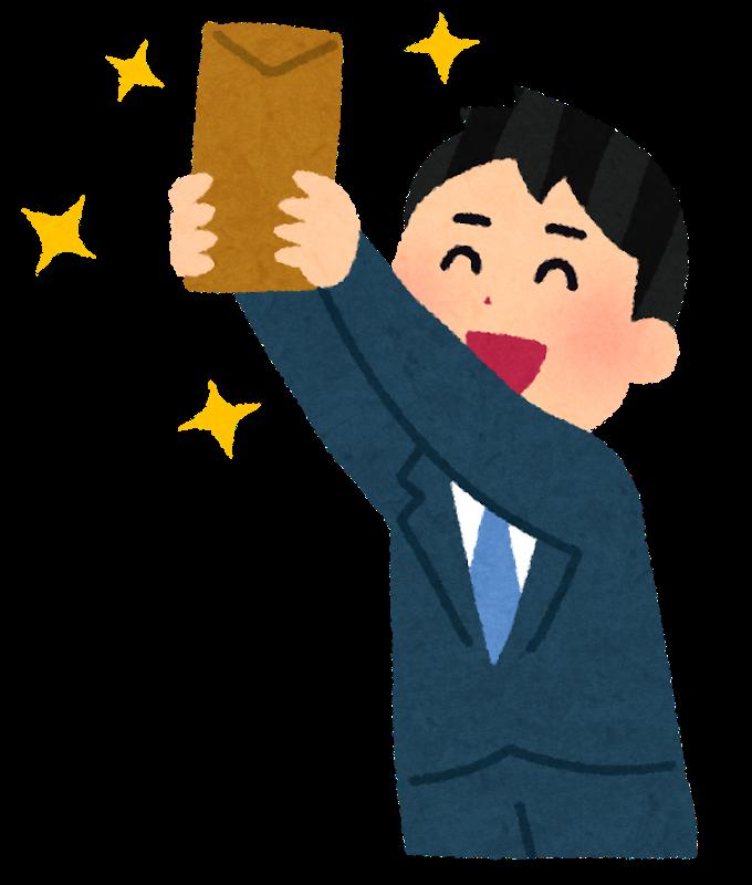 【高給取り】30歳 総合職エリート銀行員の年収