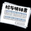 【真実】30歳 銀行員女子の手取り 年収